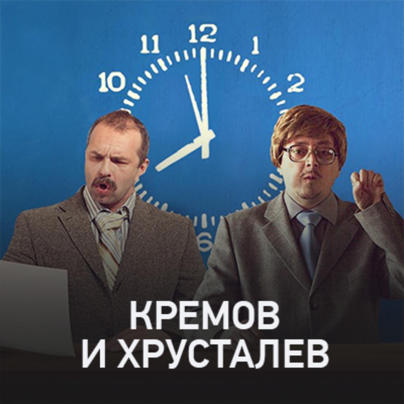 Кремов и Хрусталев @ Radio Record #2597 (24-09-2021)